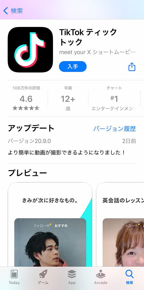 ①アプリをダウンロード