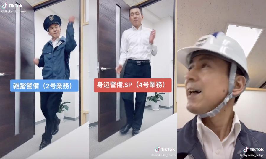 【企業アカウント】「大京警備保障」
