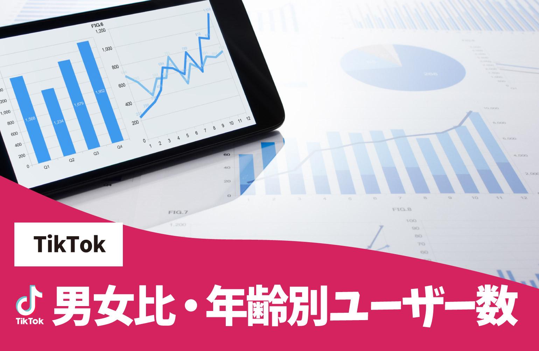 最新TikTokの年齢別ユーザー分布、男女比を分析