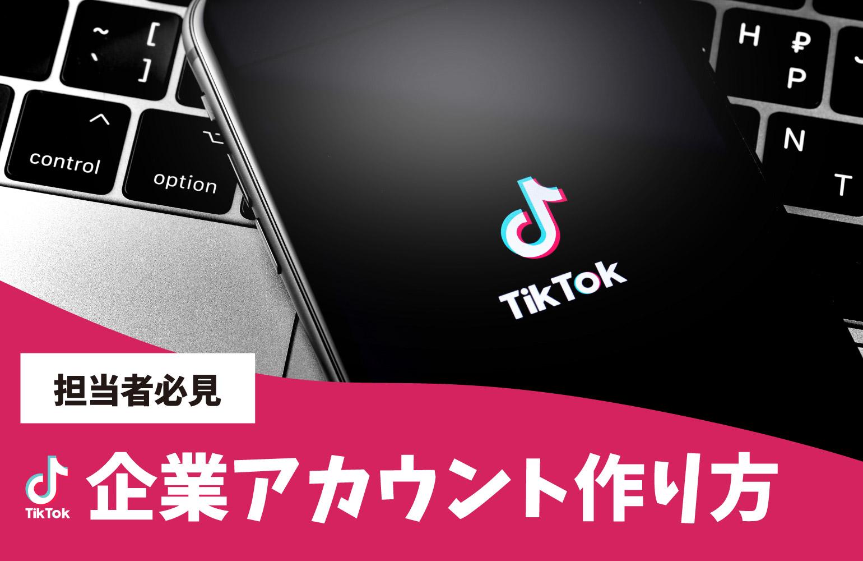 今すぐできる。TikTokの企業アカウントの作り方!ビジネスアカウントについて