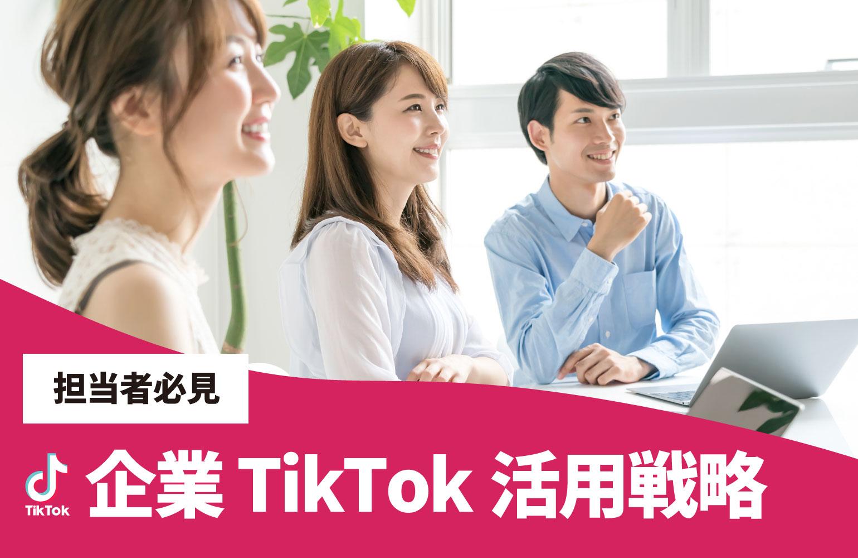 企業がTikTokを活用するための戦略について考える